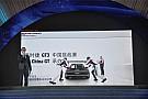 """中国GT CHINA GT与保时捷创建""""保时捷GT3中国挑战赛"""""""