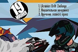 UDC Прев'ю Ukrainian Drift Challenge 2016