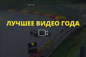 Формула V8 3.5 Самое интересное Видео года №60: столкновение Чекотто и Ниссани в Спа