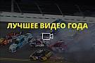 NASCAR Видео года №11: массовый завал в Дайтоне