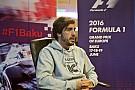 阿隆索: 迈凯轮在巩固了可靠性后改需要提高性能了