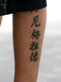 Vitantonio Liuzzi, Scuderia Toro Rosso, tattoo