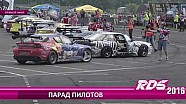 Прямая трансляция второго этапа Российской дрифт серии, 28 мая, автодром