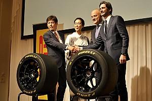 スーパー耐久 速報ニュース ピレリ、2018年からスーパー耐久のワンメイクタイヤサプライヤーに決定