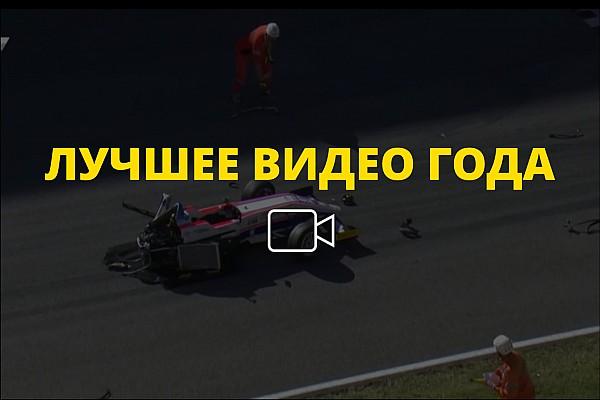 Формула 4 Самое интересное Видео года №54: столкновение на старте гонки Ф4 в Муджелло