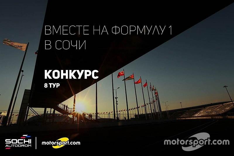 Конкурс: вместе на Формулу 1 в Сочи. VIII тур