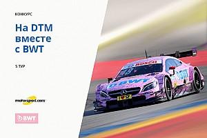 DTM Новость Конкурс: на DTM вместе с BWT. 5-й тур