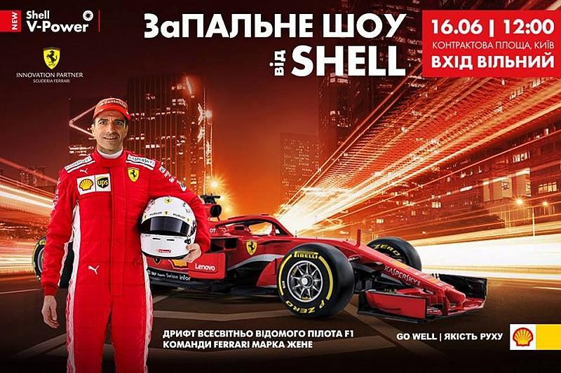 Офіційно: Запальне шоу від Shell та Ferrari в Києві