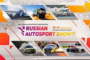Общая информация Пресс-релиз Десять поводов прийти на RUSSIAN AUTOSPORT SHOW