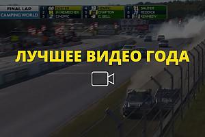 NASCAR Truck Самое интересное Видео года №23: дикая контактная борьба пикапов NASCAR
