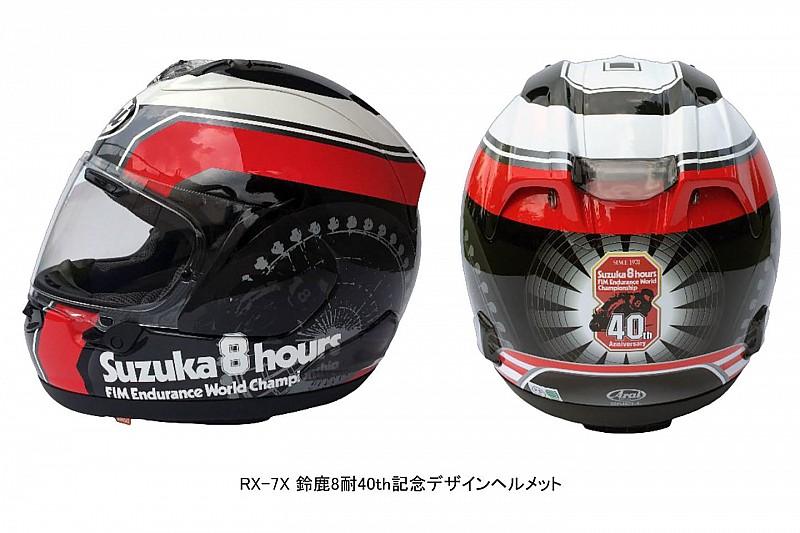 【鈴鹿8耐】第40回記念ヘルメット発売。Araiとのコラボで8個限定生産