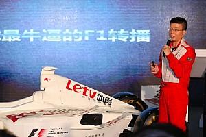 """乐视体育被剥夺F1转播权 中国车迷成""""牺牲品"""""""
