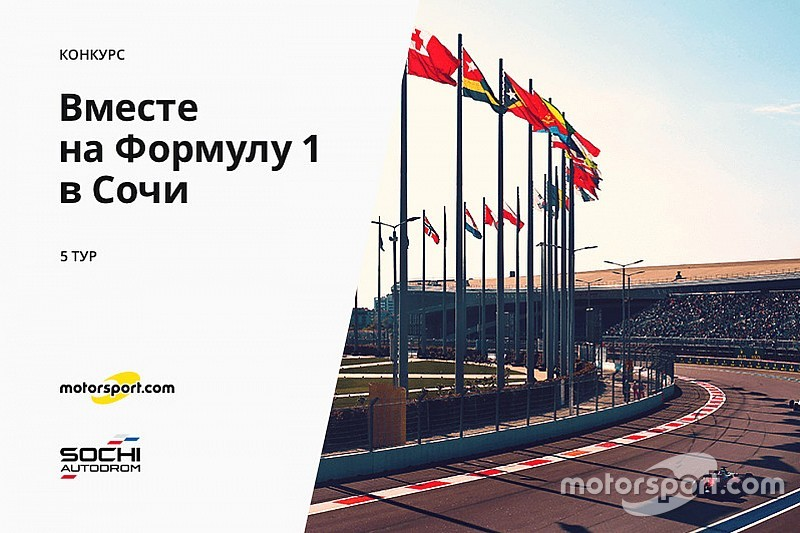 Конкурс «Вместе на Формулу 1 в Сочи». 5 тур
