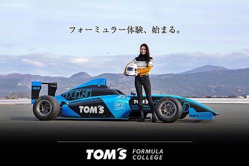 夢のフォーミュラカー体験を、あなたにも。『トムス・フォーミュラ・カレッジ』が開設
