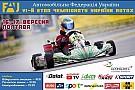 Картинг VI етап Чемпіонату України Rotax Challenge 2017 запрошує до Полтави