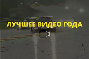 Blancpain Endurance Самое интересное Видео года №46: хаос под дождем в Спа
