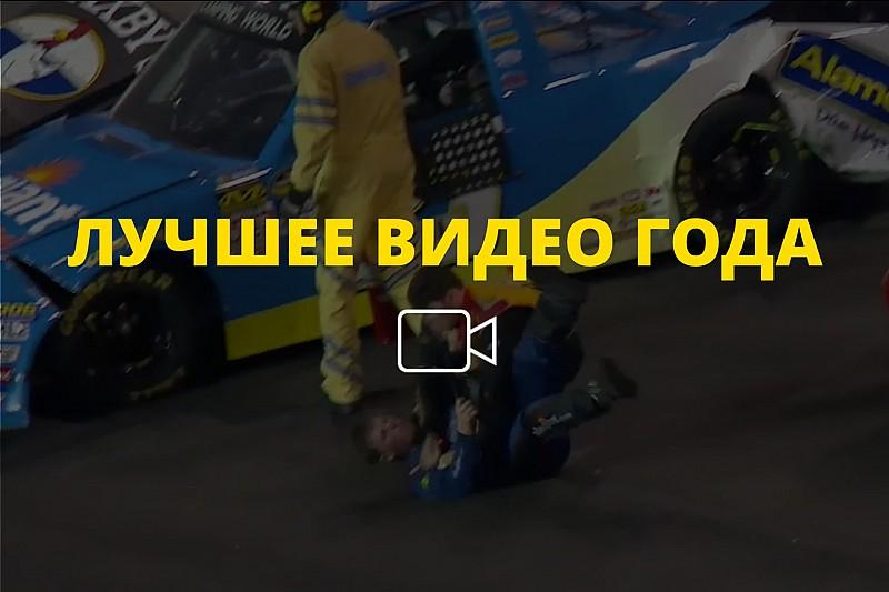 Видео года №9: нелепая потасовка гонщиков NASCAR Truck