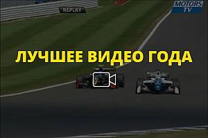 Формула V8 3.5 Самое интересное Видео года №45: столкновение Оруджева и Ниссани