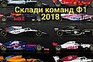 Відео: cклади команд Формули 1 2018 року