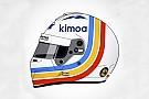 IMSA 阿隆索公布参加戴通纳24小时特别版头盔设计