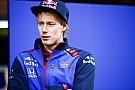 Формула 1 Toro Rosso объявила конкурс: нужно придумать имя для машины Хартли