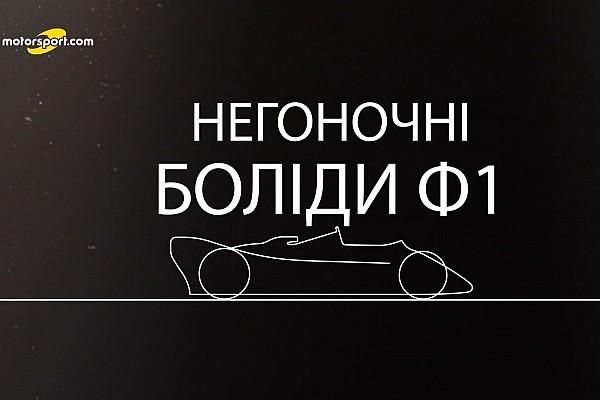 Формула 1 Спеціальна можливість Негоночні боліди Ф1: вони не вийшли на старт Гран Прі