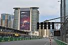Формула 1 Четверг в Баку. Большой онлайн