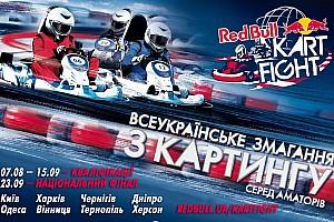 General Прев'ю Red Bull Kart Fight стартував в Україні
