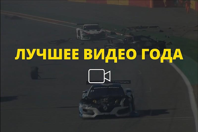 Видео года №42: авария на этапе Renault Sport Trophy в Спа