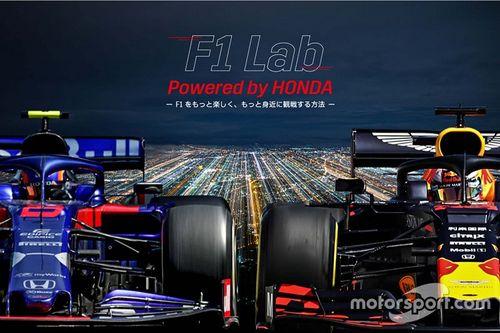 F1ラボ 夏休み特別企画