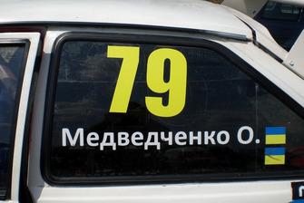 Легендарний номер Олександра Медведченко тепер на його ралійній Таврії