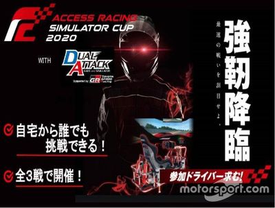 ACCESS RACING SIMULATOR CUP 2020 announcement