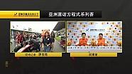 2017 Asian Formula Renault Series - Zhuhai Race 2