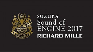 RICHARD MILLE SUZUKA Sound of ENGINE 2017ダイジェスト
