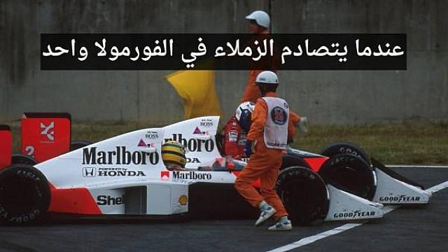 فورمولا 1 عندما يتصادم الزملاء في الفورمولا واحد